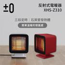 【期間限定】正負零 PLUS XHS-Z310 MINUS ZERO 反射式電暖器