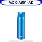 《快速出貨》虎牌【MCX-A501-AK】500cc彈蓋保溫杯AK天空藍