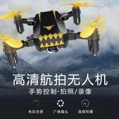 高清專業折疊迷你無人機遙控飛機超長續航航拍小飛行器玩具小學生YYJ 育心小館