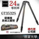 【買一送二】Gitzo GT3532S 碳纖維系統三腳架 總代理公司貨 再送防撞腳架袋、大砲雨衣、24期0利率