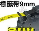 [ 副廠 1捲 Brother 9mm  TZ-621 黃底黑字] 兄弟牌 防水、耐久連續 護貝型標籤帶 護貝標籤帶