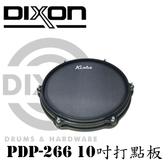 【非凡樂器】DIXON Kinde 網狀鼓面打點板【PDP266-K】彈力佳