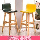 吧台椅酒吧椅子實木現代簡約吧台凳家用靠背高腳凳歐式復古酒吧凳wy 月光節85折