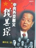 【書寶二手書T9/傳記_KGZ】中共外交教父-錢其琛_楊中美