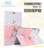 華為 Mediapad T3 8吋 平板皮套 卡通彩繪 支架 平板電腦保護殼 全包軟內殼皮套 防摔保護套 榮耀暢玩2