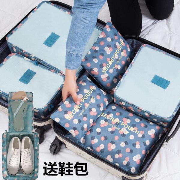 收納包旅行收納袋出差行李箱衣物整理袋便攜旅游衣服內衣收納包6件套裝