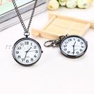 老人手錶項鍊復古懷錶老人電子鑰匙扣錶男女學生考試用護士錶便攜口袋掛錶 快速出貨