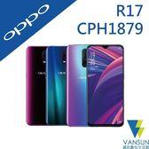 【贈原廠皮套+OPPO資料夾+立架】OPPO R17 6.4吋 6G/128G 智慧型手機【葳訊數位生活館】