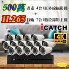 高雄/台南/屏東監視器 可取 套餐 H.265 16路主機 監視器主機+500萬400萬畫素 管型紅外線攝影機*15