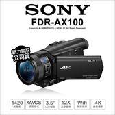Sony FDR-AX100 AX100 數位攝影機 公司貨 4K 大感光 ★贈FV100 原電 8/11+24期免運費★ 薪創