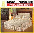 老K牌彈簧床-特級好入夢系列-單人床墊-3.5*6.2