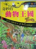 【書寶二手書T4/少年童書_MGM】奇妙的動物王國_小小科學家知識啓蒙圖書館