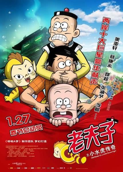 老夫子之小水虎傳奇 DVD (購潮8)