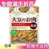 【紅包裝-肉條】日本 Marukome 乾燥大豆肉 代替肉 素食 低GI健康養生食品食物纖維【小福部屋】