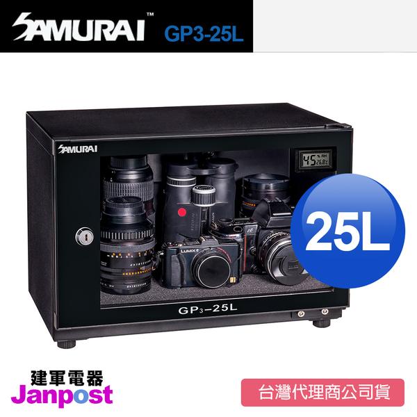SAMURAI 新武士 GP3-25L 電子防潮箱 LED 數位顯示 保固5年/建軍電器