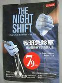 【書寶二手書T8/保健_JHM】夜班急診室:急診醫師筆下的真實人生_布萊恩‧高德曼