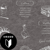 咖啡圖案 灰色  插畫  rasch(德國壁紙) home style 615067 + 道具套餐