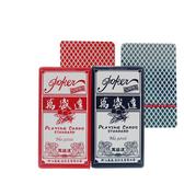 萬盛達撲克牌 一入 紅色/黑色 兩色可選 博弈 新年 紙牌【YES 美妝】