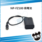 黑熊館 SONY NP-FZ100 假電池 電池用轉接器 外接電源轉接器 A7C A7III A9 A7R III A7M3