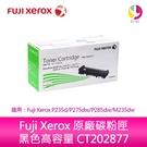 Fuji Xerox 原廠碳粉匣 黑色標準容量 CT202877 適用:Fuji Xerox P235d/P275dw/P285dw/M235dw