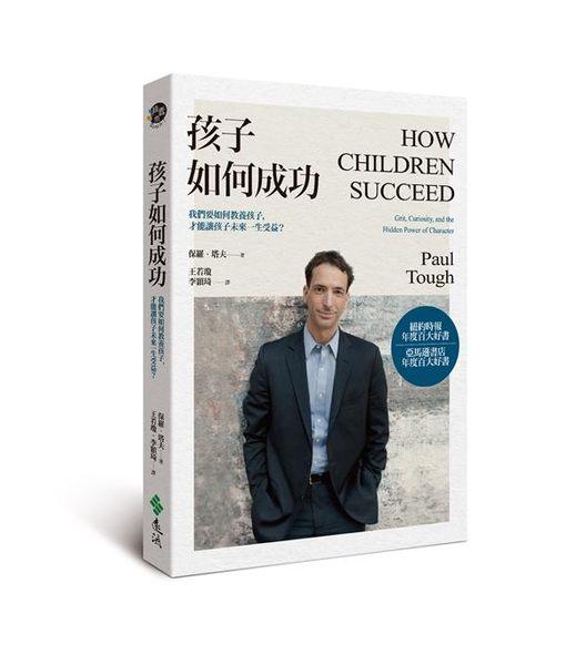 孩子如何成功:我們要如何教養孩子,才能讓孩子一生受益?