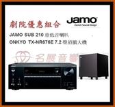 《台北視聽音響‧家庭劇院》名展影音~Jamo SUB210重低音喇叭 +Onkyo TX-NR676E 7.2聲道環繞擴大機