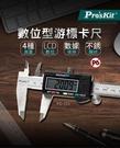 Pro'sKit 數位型游標卡尺(公英制) PD-151 台灣寶工