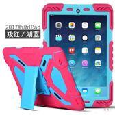 蘋果2018新品iPad air2保護套mini2平板電腦4/5/6硅膠防摔9.7全包