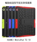 ☆愛思摩比☆HUAWEI MediaPad T3 10 9.6吋 輪胎紋造型 平版支架保護套 防摔殼 可站立 保護殼