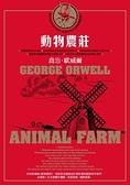 動物農莊(台灣唯一正式授權中譯版,首度獨家收錄原版作者序〈新聞自由〉)