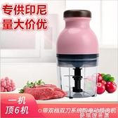 果汁機 家用料理機多功能電動嬰兒寶寶攪拌輔食機果汁豆漿絞肉水果榨汁機 16麥琪