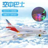 兒童玩具飛機萬向閃光音樂電動玩具飛機客機模型空中巴士節日禮物WY【快速出貨】