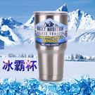 【冰霸杯】附密封蓋304不銹鋼酷冰杯90...