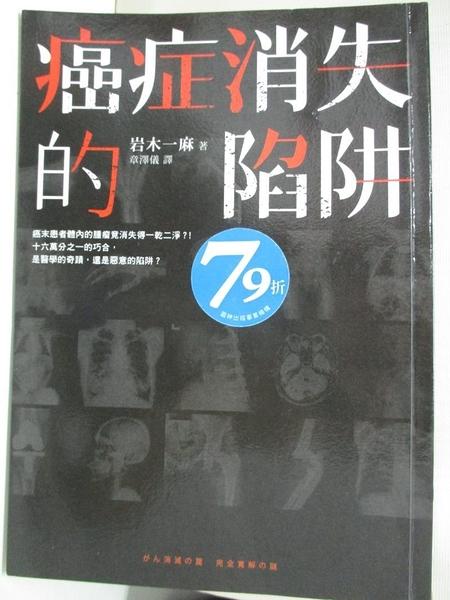 【書寶二手書T2/翻譯小說_HAS】癌症消失的陷阱_岩木一麻,  章澤儀