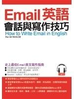 二手書博民逛書店《Email英語會話與寫作技巧:史上最佳英文Email寫作指南