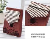 拇指琴卡林巴琴17音kalimba卡琳巴初學者卡淋巴琴克林巴琴手指琴 創想數位