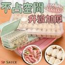 餃子收納盒NF630 多層冰箱保鮮盒 冷...