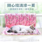 貓吊床便攜懸掛式貓咪吊床鋼架結構可拆洗折疊貓墊消費滿一千現折一百igo