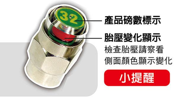 安伯特 胎壓氣嘴蓋(4入)32psi*附-防竊扳手 胎壓偵測 輪胎氣嘴蓋【DouMyGo汽車百貨】