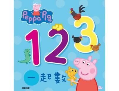 粉紅豬小妹 厚紙書123+ABC【含淚出清再折$10】/ Peppa Pig 佩佩豬 童書教材 語言學習 數字學習