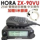 【贈5米銀線】HORA ZX-90VU 迷你雙頻車機 25W 繁體中文操作 支援K型耳麥 體積輕巧 ZX90VU