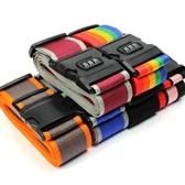 一字十字密碼鎖綁箱帶拉桿箱打包帶 行李箱捆綁帶 旅行箱捆箱帶子  歐韓流行館