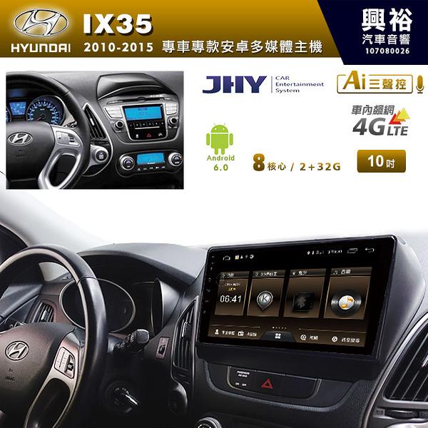 【JHY】10~15年現代 IX35專用10吋螢幕MS6安卓多媒體主機*安卓+三聲控*送1年4G網+LiTV影視1年