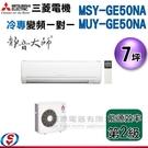 【信源】7坪【三菱冷專變頻分離式一對一冷氣-靜音大師】MSY-GE50NA/MUY-GE50NA 含標準安裝