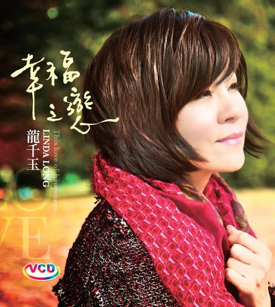 龍千玉  幸福之戀 VCD This love of happiness (音樂影片購)