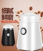 電動磨豆機 研磨機家用 磨粉機 商用咖啡機 220v