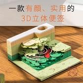 立體模型3d紙雕便簽紙便利貼可手撕【櫻田川島】