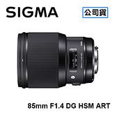 SIGMA 85mm F1.4 DG HSM ART 大光圈人像鏡頭 三年保固 恆伸公司貨