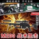 模蛇狙擊步槍M200紙模型武器槍械3d立體手工制作圖紙軍事紙質拼圖 美芭