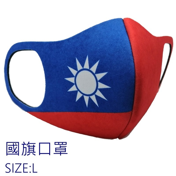 MIT台灣製國旗口罩 立體3D口罩 時尚造型無氣味 平日防護及造型 迷彩新花色 水洗環保